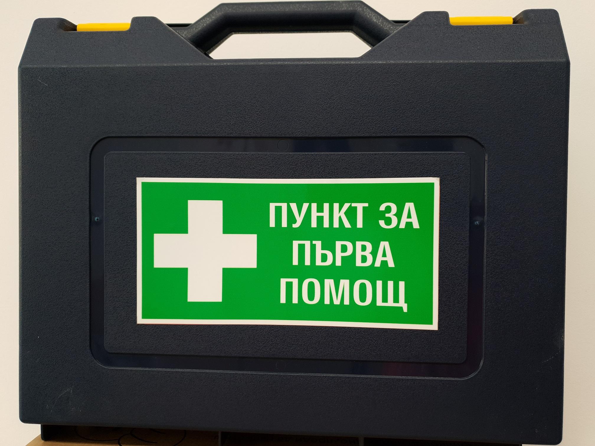 Аптечка за строителен обект до 50 човека ZBUT.BG