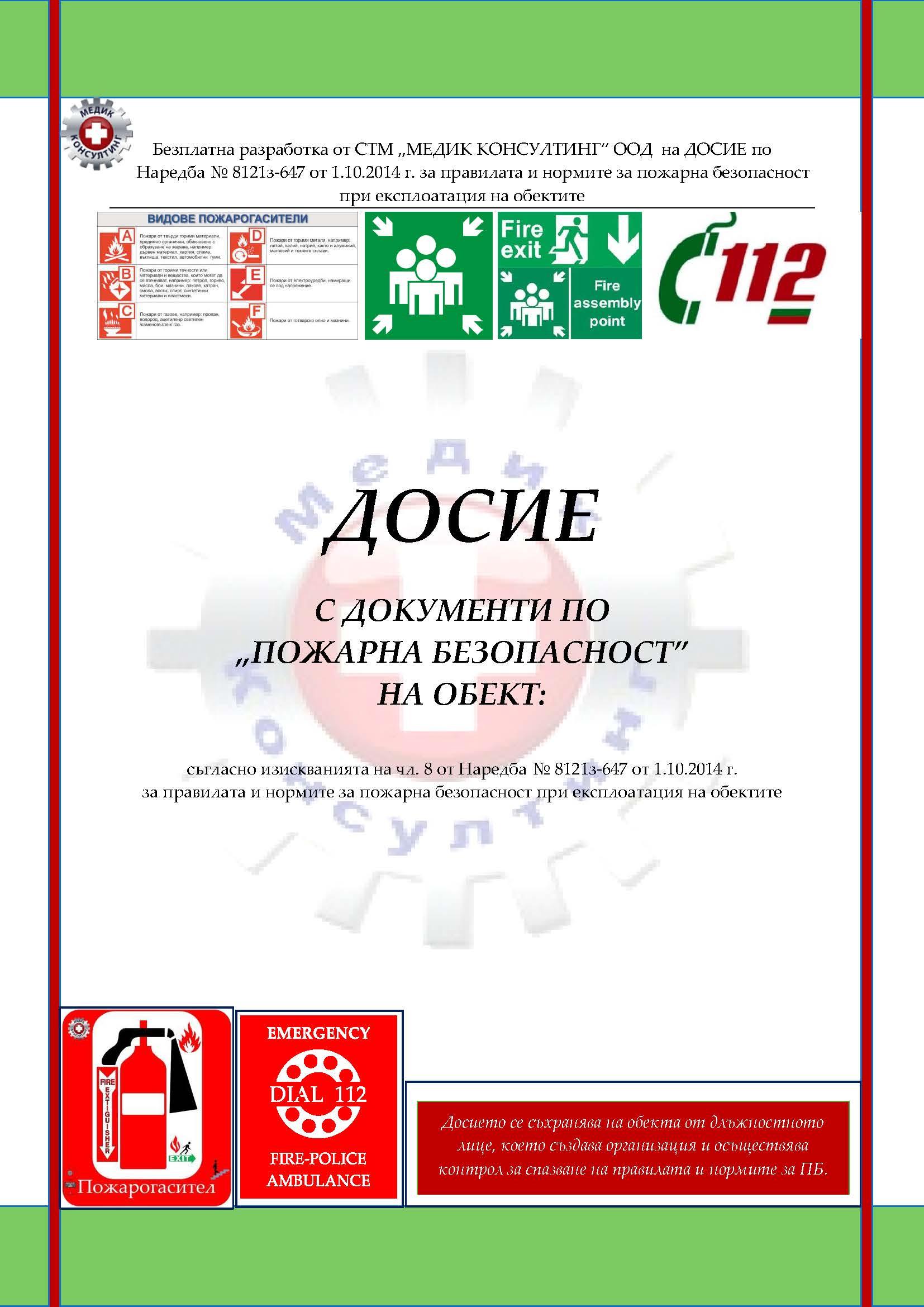Досие по пожарна безопасност съгласно Наредба № 8121з-647 от 1 октомври 2014