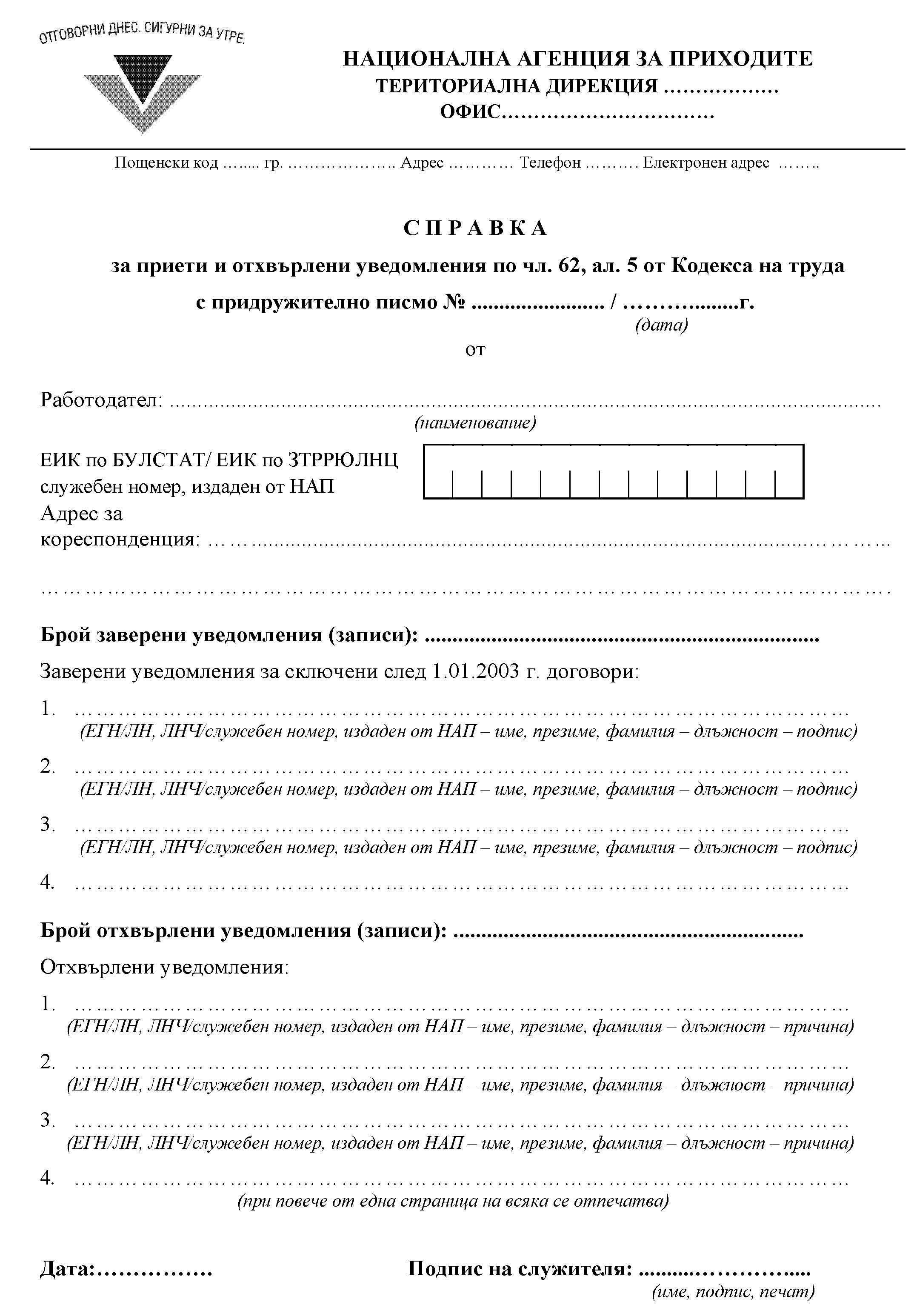 Приложение № 3 към чл. 4, ал. 1