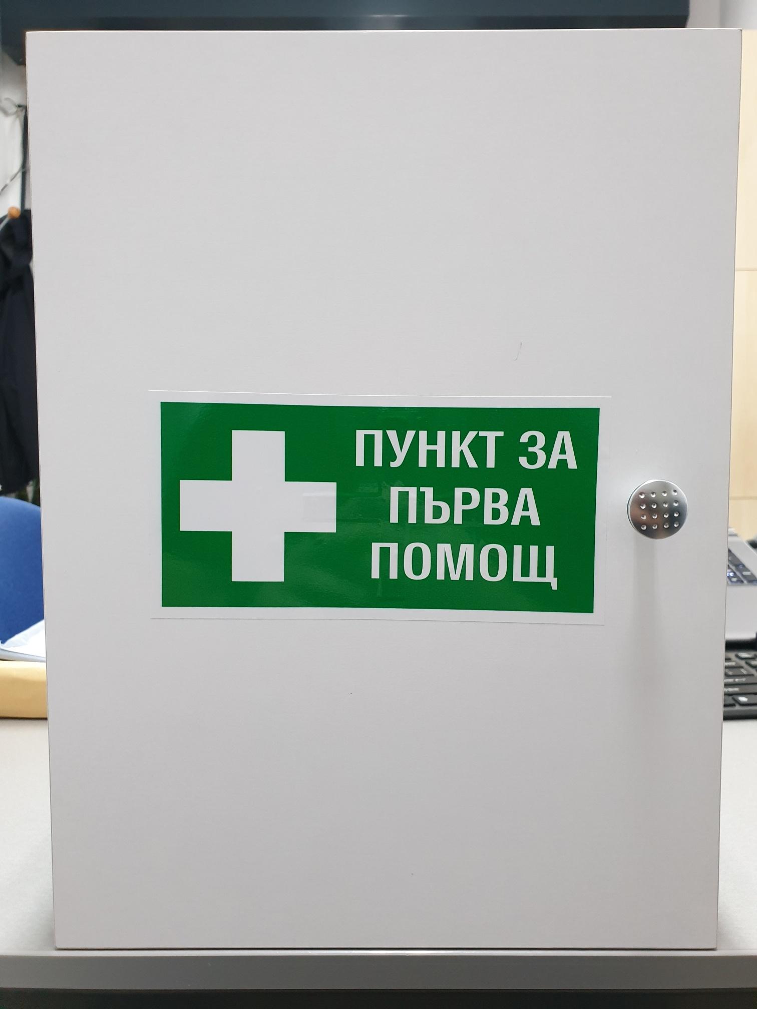 Аптечка стенна без ключалка