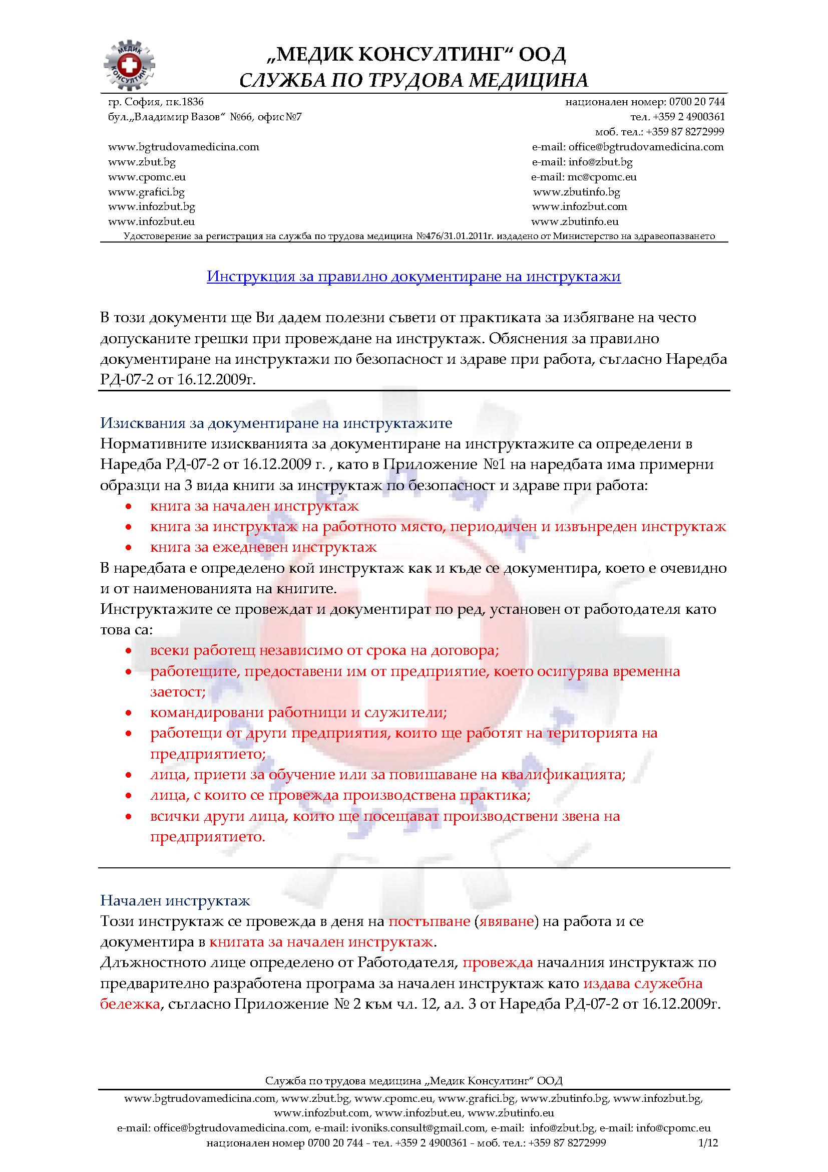 Нормативни изисквания за документиране на инструктажите