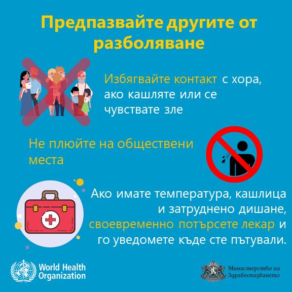 Коронавирус: как да се подготвим за пандемия