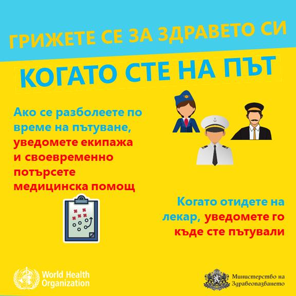 Как да се пазим от новия коронавирус и готова ли е България да се справи със зараза