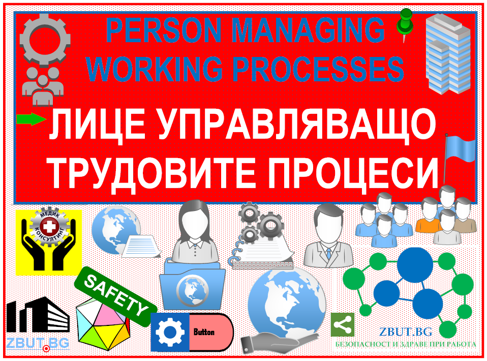 Онлайн (дистанционно) обучение на лице управляващо и ръководещо трудовите процеси