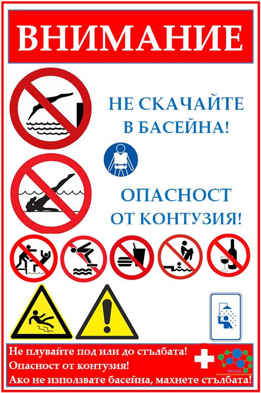 Правила за безопасно поведение при ползване на басейни