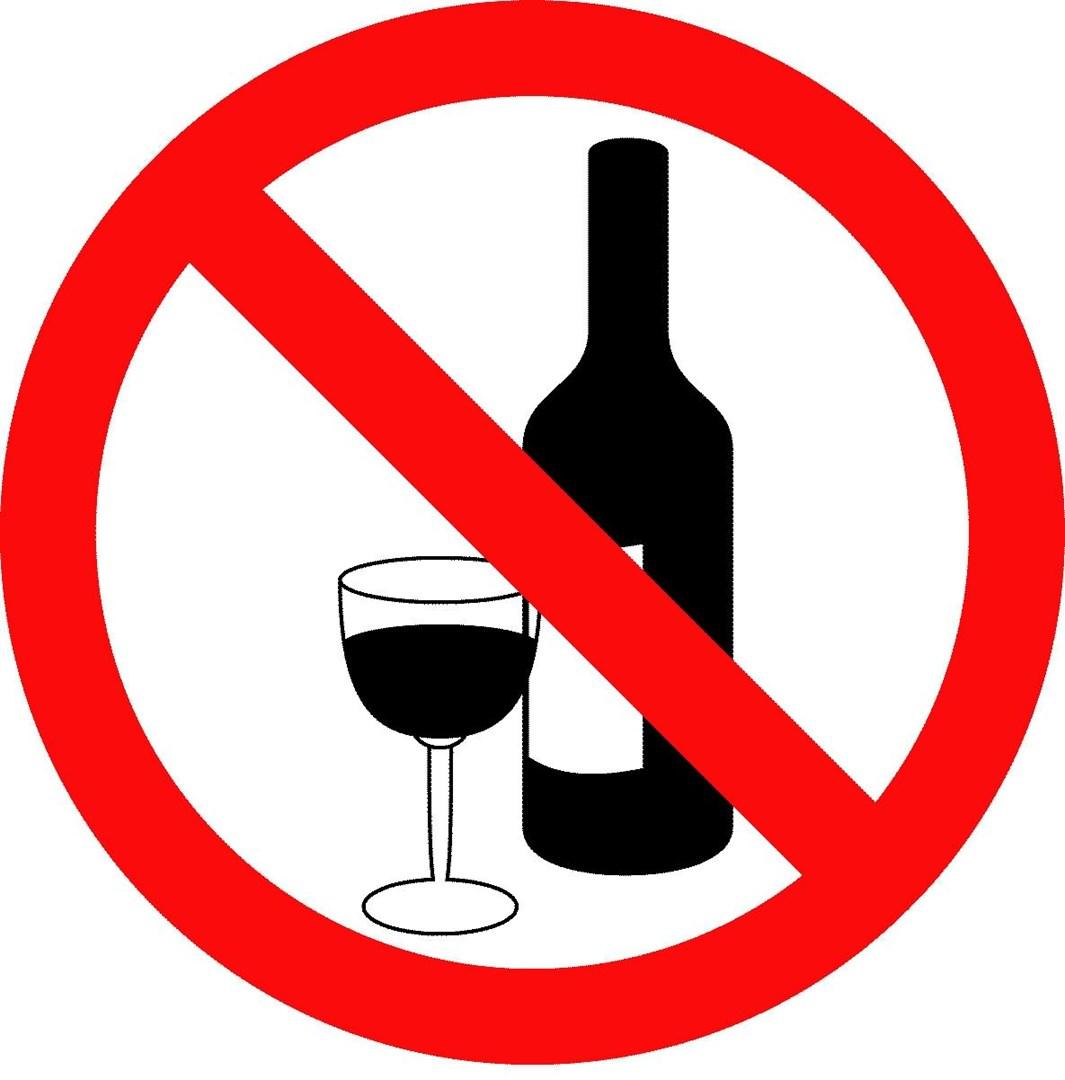 Не използвайте алкохол в басейна!