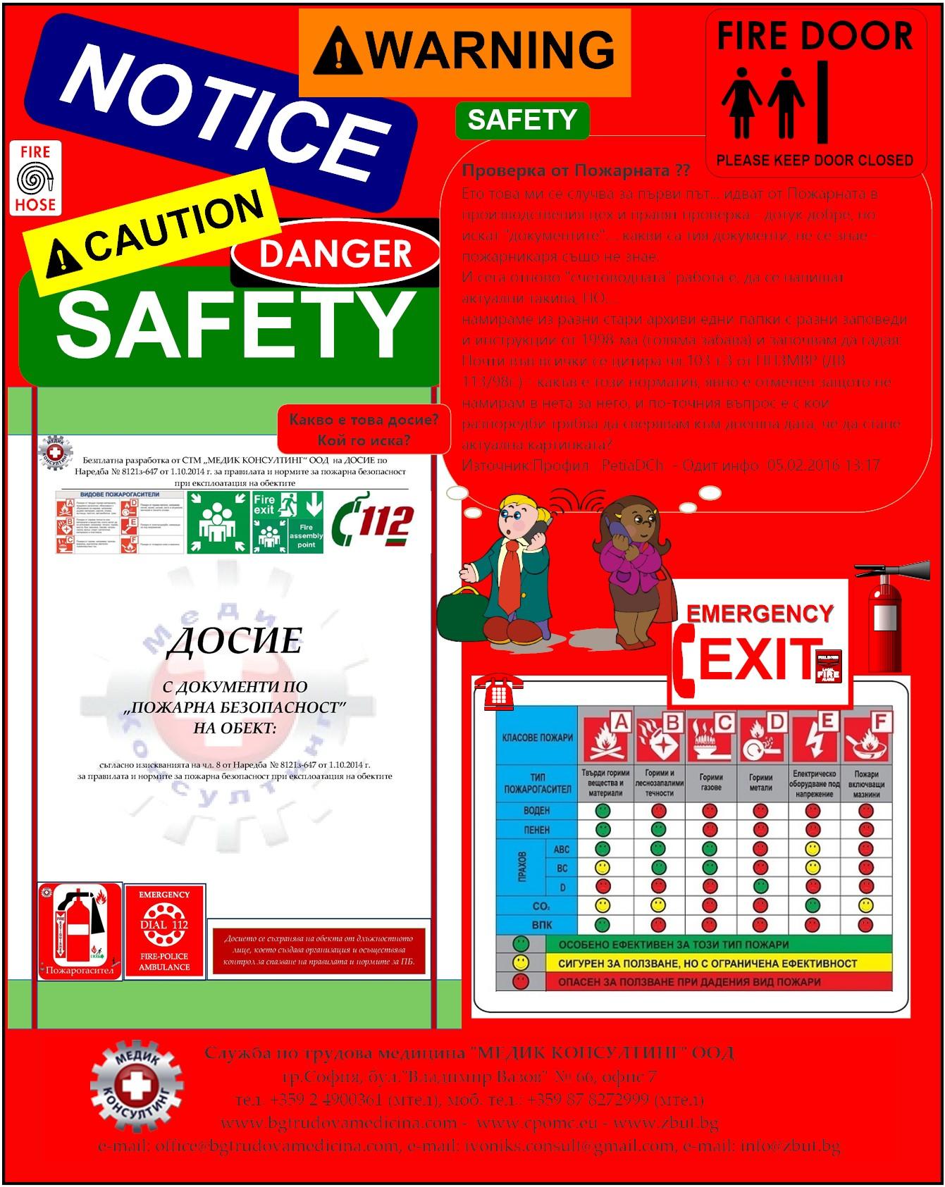 Пожарна и аварийна безопасност