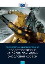 Европейско ръководство за предотвратяване на риска за малките риболовни морски съдове