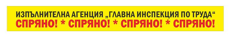 Знак и лента за спиране на машина или производство