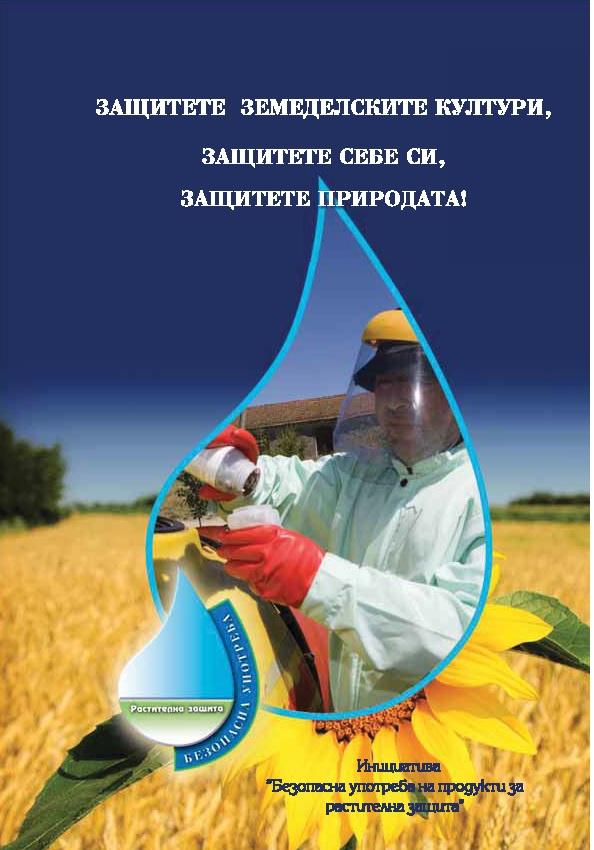 Ръководство Безопасна употреба на продукти за растителна защита