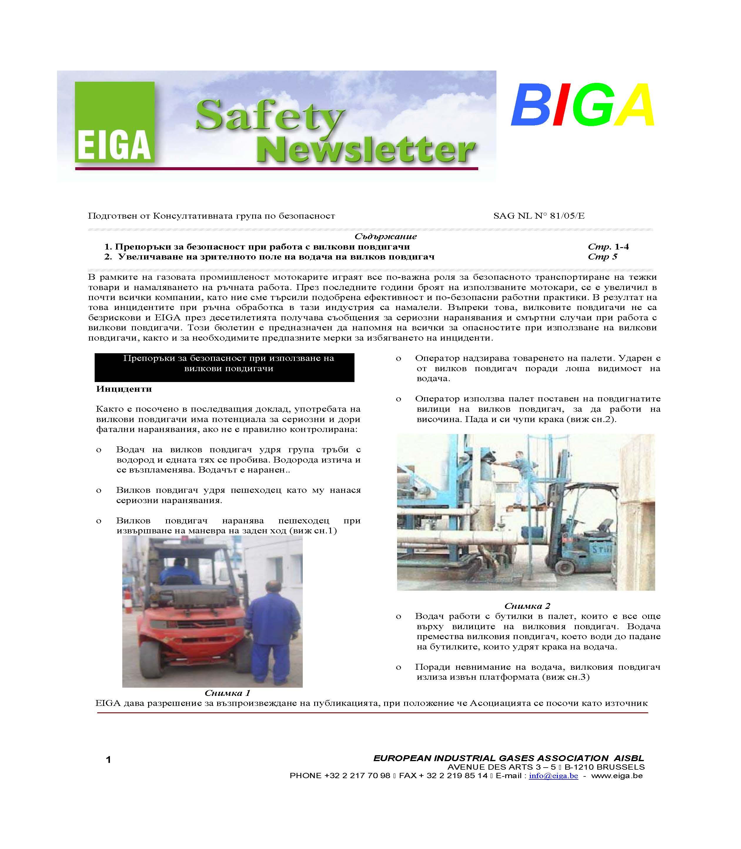 Препоръки за безопасност при работа с вилкови повдигачи