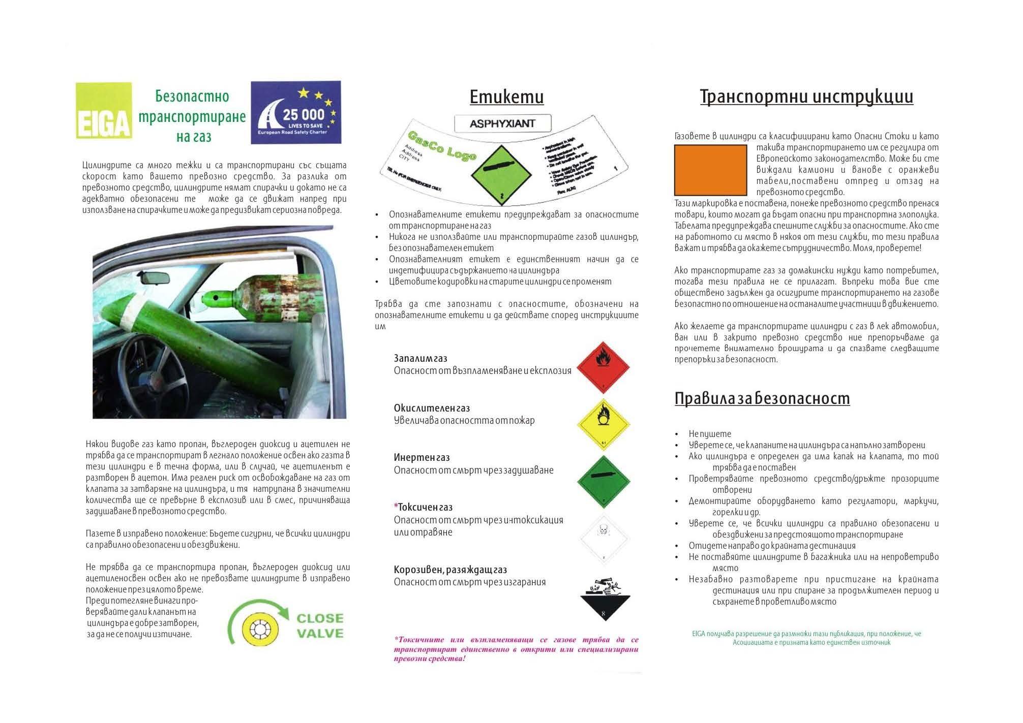 Безопасно транспортиране на газ