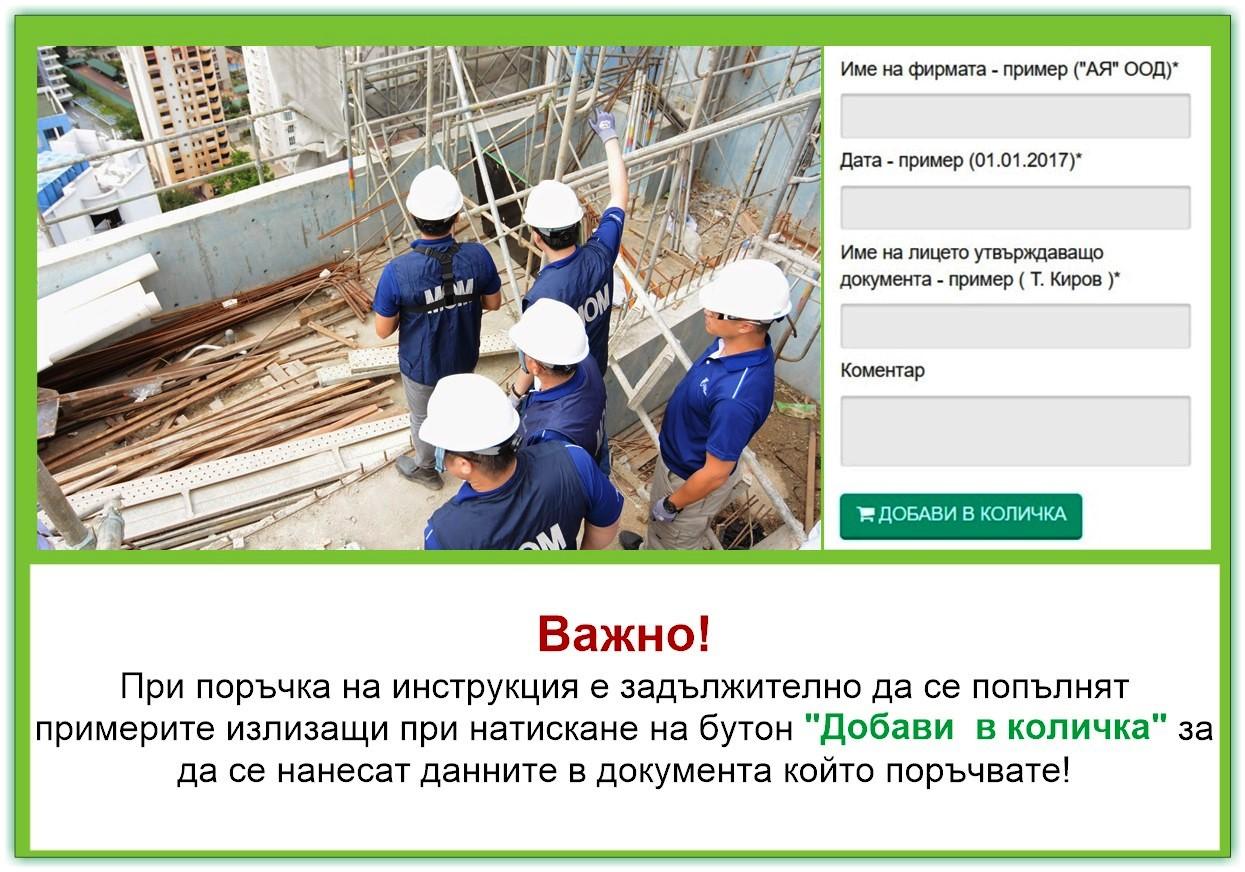 Инструкция за безопасна работа за извършване на строително - монтажни работи