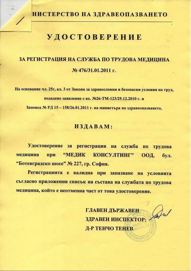 Удостоверение за регистрация на Служба по трудова медицина Медик Консултинг ООД.