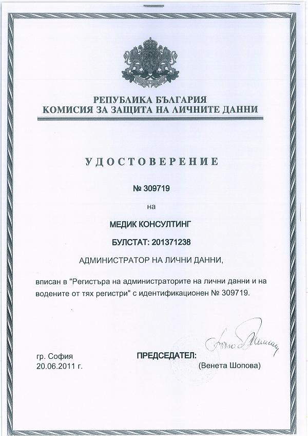 Удостоверение за администратор на лични данни на Служба по трудова медицина Медик Консултинг ООД
