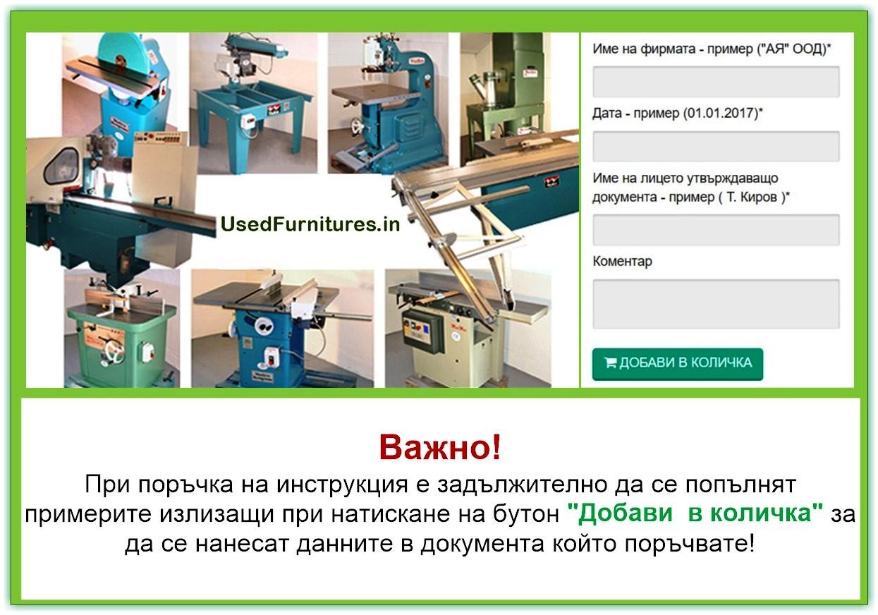 Инструкция за безопасна работа със специални машини за дървена дограма