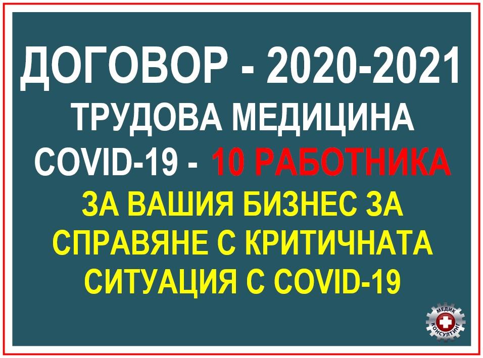 Договор трудова медицина 10 служителя