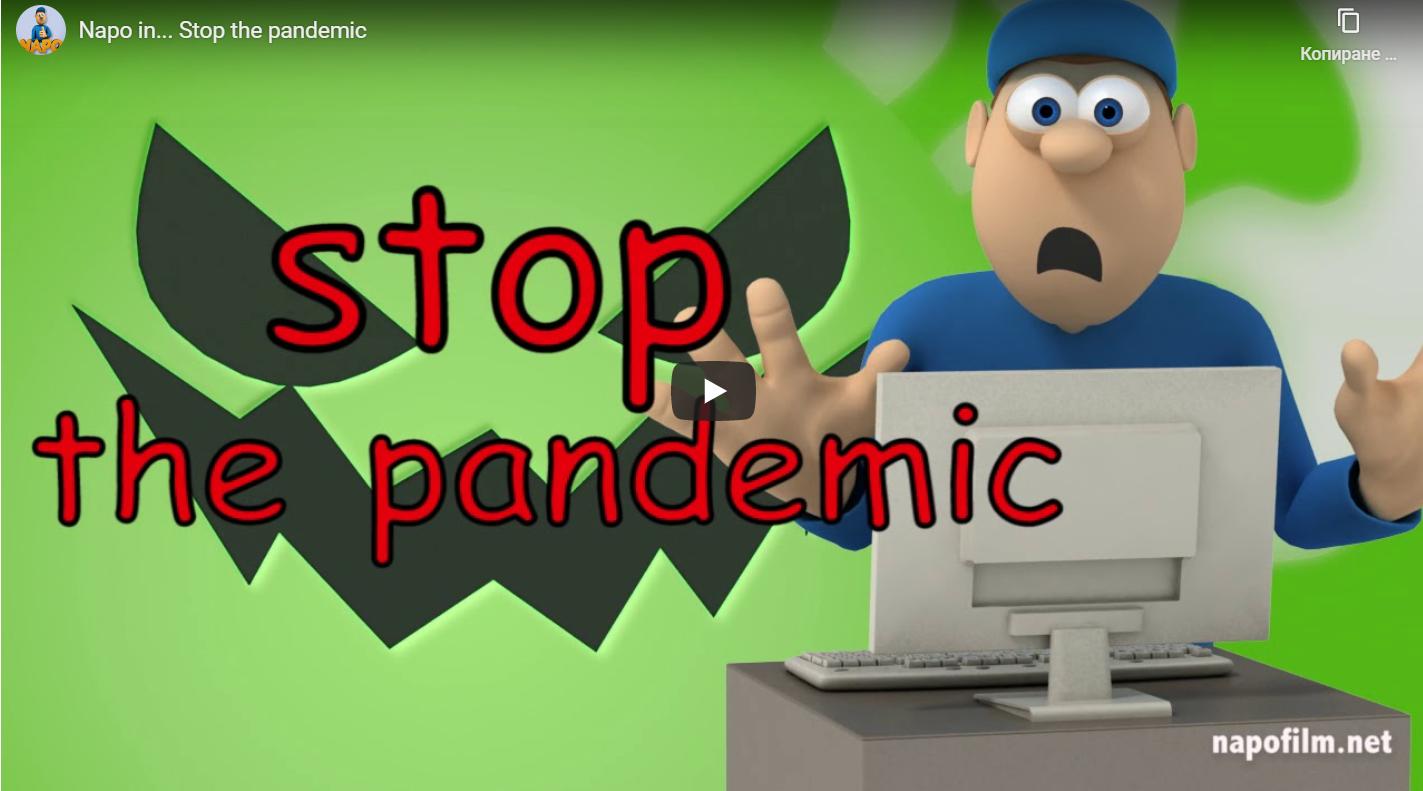 Напо - Спрете пандемията!