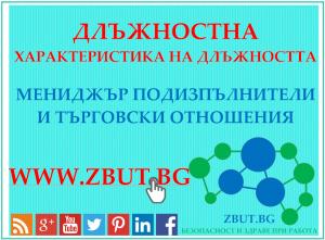 Длъжностна характеристика на длъжността Мениджър подизпълнители и търговски отношения