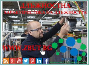 Длъжностна характеристика на длъжността Оператор по производство на пластмасови изделия