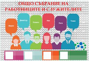 Общо събрание на работниците и служителите