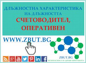 Длъжностна характеристика на длъжността Счетоводител оперативен