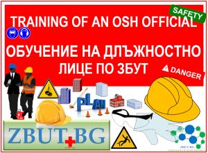 Курс за Длъжностно лице по здравословни и безопасни условия на труд