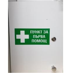 Аптечен шкаф за офис