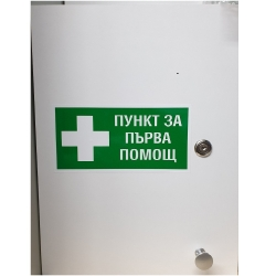 Аптечен шкаф