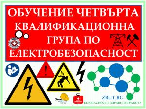Онлайн (дистанционно) обучение четвърта квалификационна група по електробезопасност за двугодишен период