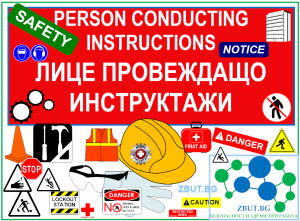 Онлайн (дистанционно) обучение за лица провеждащи инструктаж