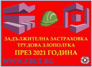Заповед РД-01-61 от 22 октомври 2020 г. за определяне коефициент на трудов травматизъм за прилагане през 2021