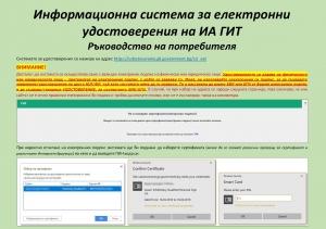Удостоверение от Инспекция по Труда по ЗОП