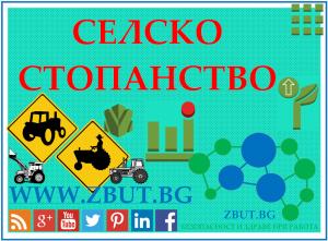Ръководства за добри практики в селското стопанство и риболовните дейности