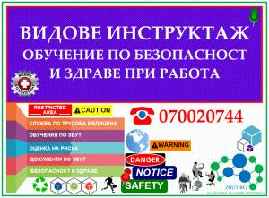 Видове обучение и инструктаж по безопасност и здраве при работа