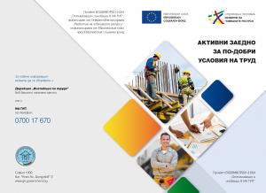 Комитетите и Групите по условия на труд - ИА ГИТ представя добри практики за дейността