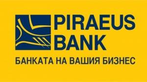 Обучение по ЗБУТ - Банка Пиреос България АД