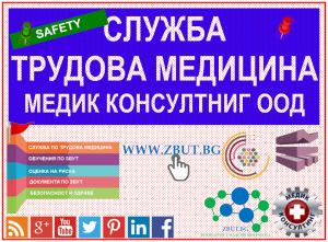 Учебна програма по Правилник по безопасност на труда при експлоатация на електрическите уредби и съоръжения