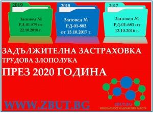 Заповед № РД-01-672 от 22 октомври 2019 г. за определяне коефициент на трудов травматизъм за прилагане през 2020 г.