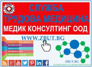 Служба трудова медицина Медик Консултинг ООД