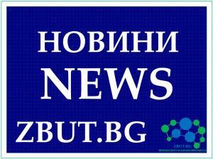 Проект на Решение на Министерския съвет за одобряване на проект на Закон за изменение на Закона за измерванията