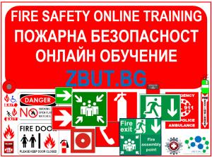 Онлайн (дистанционно) обучението на Отговорници по пожарна безопасност