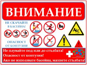 Инструкция за безопасност на ученически мероприятия