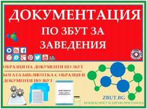 Документи по ЗБУТ за заведения