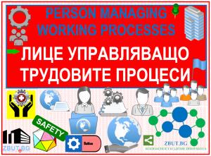 Онлайн (дистанционно) обучение на лице управляващо трудовите процеси