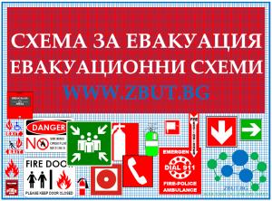 Схема за евакуация - Евакуационни Схеми