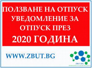Ползване на отпуск-уведомление за отпуск през 2020 година