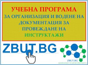 Учебна програма за организация и водене на документация за провеждане на инструктажи