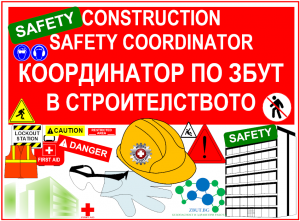 Обучение на координатор по ЗБУТ в строителството