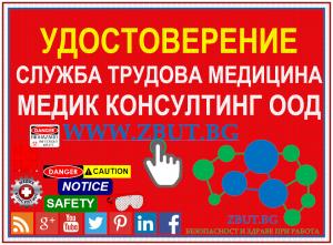 Удостоверение служба по трудова медицина Медик Консултинг ООД